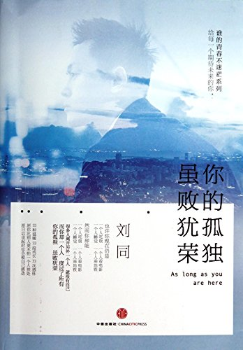 As Long as You Are Here 2: Liu Tong