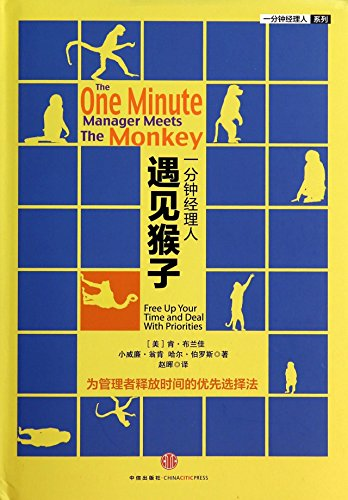 9787508645476: The One Minute Manager Meets the Monkey