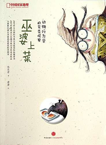 9787508645735: Witch Serves:Different Observation on Ethology (Chinese Edition)