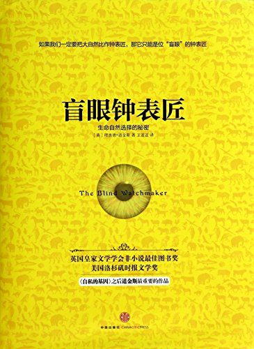 9787508645957: The Blind Watchmaker (Chinese Edition)