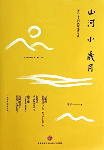 9787508646237: Years of Mountains and Rivers (Chinese Edition)