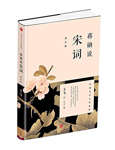Chiang Hsun said Song (revised edition)(Chinese Edition): JIANG XUN