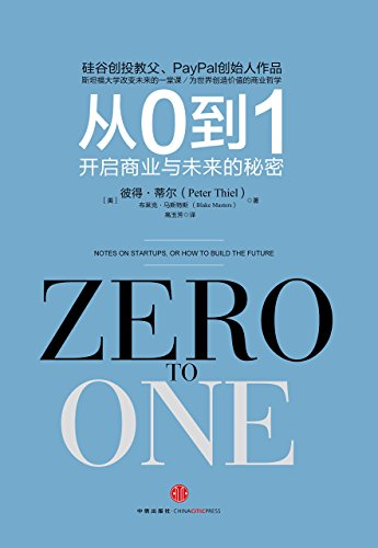 9787508649719: Zero to One: Notes on Startups, or How to Build the Future