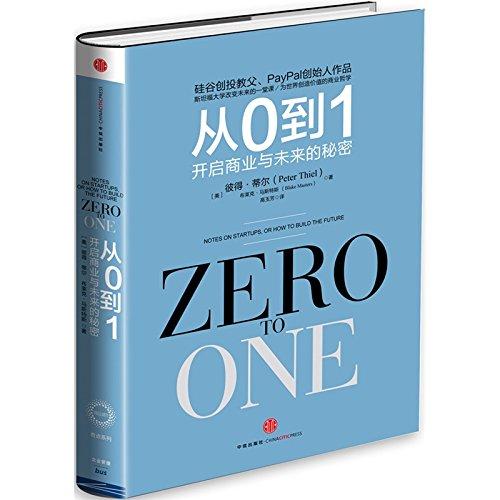 Zero to One(Chinese Edition): BI DE DI ER
