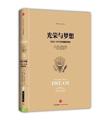 9787508649979: Glory and Dream (c)(Chinese Edition)