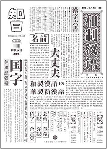 9787508650142: 知日·和制汉语