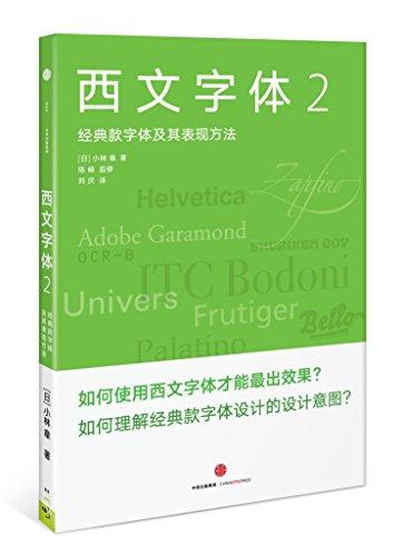 Western Fonts 2 (Chinese Edition): Akira Kobayashi; Liu