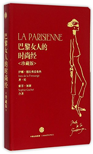 9787508652306: La Parisienne (A Collector's Edition), (Chinese Edition)