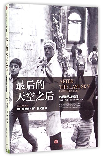 9787508652382: After the Last Sky: Palestinian Lives (Chinese Edition)
