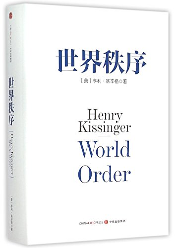 9787508652696: World Order (Chinese Edition)