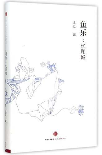 Fish: have attend to city(Chinese Edition): BEI DAO