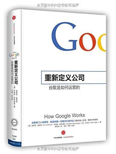 9787508653594: How Google Works/Chinese Edition) 重新定义公司:谷歌是如何运营的