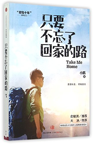 9787508654850: Take Me Home (Chinese Edition)