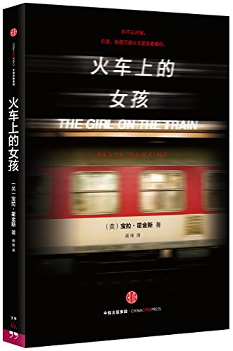 9787508655109: The Girl on the Train (Chinese Edition)