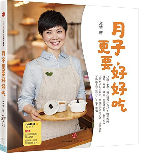 9787508655826: Eat Healthily in Confinement (Chinese Edition)
