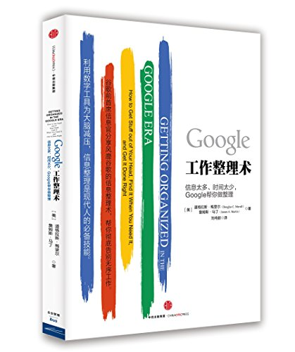 9787508655871: Getting Organized in the Google Era:How to Get Stuff out of Your Head, Find It When You Need It, and Get It Done RightGoogle工作整理术:信息太多、时间太少,Google帮你做整理