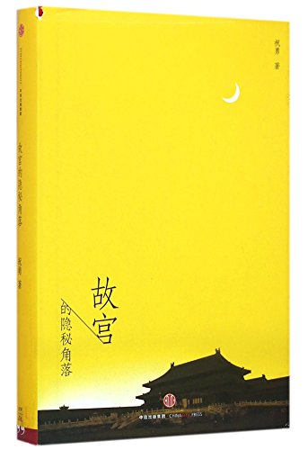 9787508656595: Hidden Corners of Forbidden City (Chinese Edition)