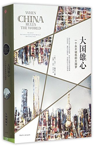 9787508657806: When China Rules the World: The End of the Western World and the Birth of New Global Order (Chinese Edition)
