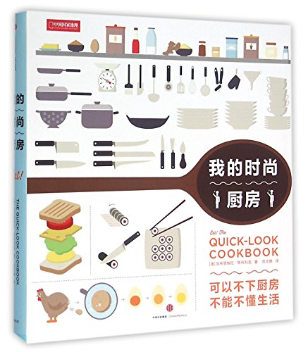 9787508658575: Eat! The Quick-look Cookbook (Chinese Edition)