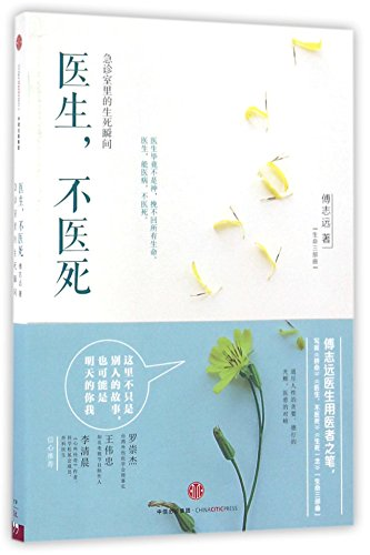 9787508662015: Heal the Living not the Dead (Life and Death Moments in the Emergency Room) / Life Trilogy (Chinese Edition)