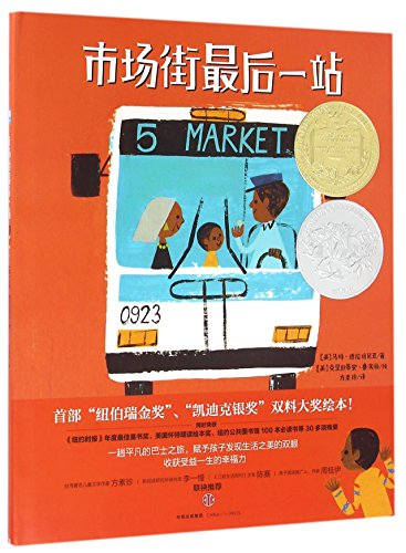 9787508663098: Last Stop on Market Street (Chinese Edition)