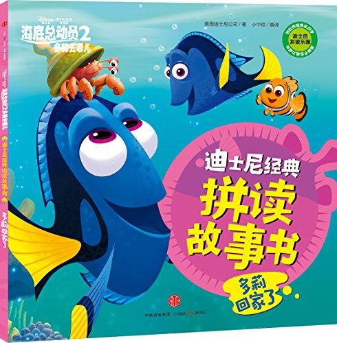 9787508663128: 迪士尼经典拼读故事书(多莉回家了)/海底总动员
