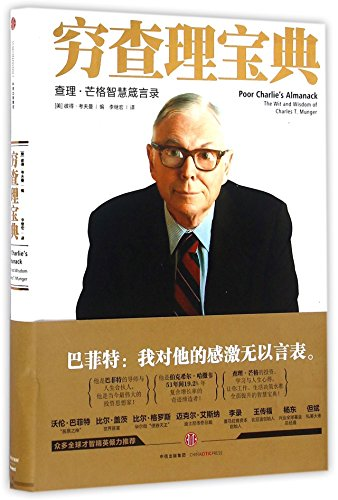 the wit and wisdom of charles t munger pdf