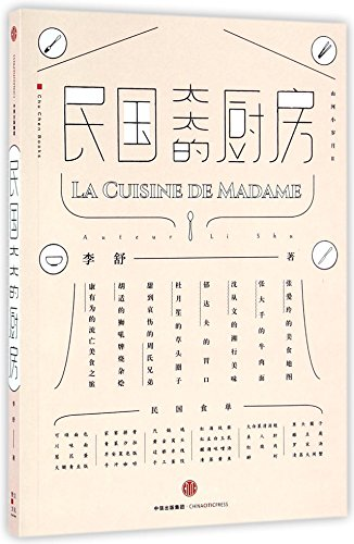 9787508664163: La Cuisine De Madame (Kitchens of The Wives in the Republic of China) (Chinese Edition)