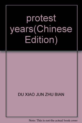 protest years(Chinese Edition): DU XIAO JUN ZHU BIAN