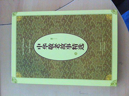 9787508703572: Selected China Stories of Elder-Respecting