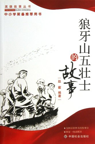 9787508713373: Stories of Five Heroes on Langya Mountain (Chinese Edition)