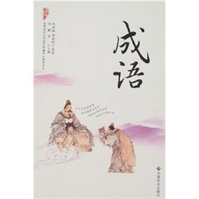 9787508715605: Idioms [Paperback](Chinese Edition)