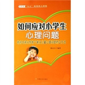9787508720784: How to deal with pupils' mental problems: teachers and parents to help and educate cases and children's psychological problems correction method [Paperback](Chinese Edition)