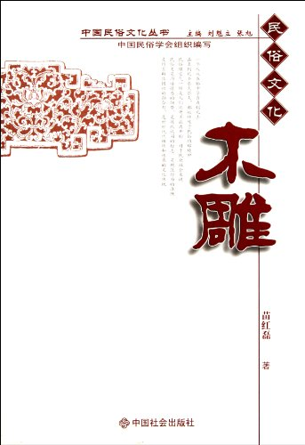 9787508720913: Wood Carving (Chinese Edition)