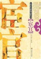 Eunuch(Chinese Edition): LI HONG YUAN BIAN ZHU