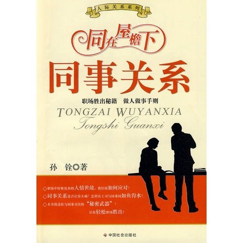 9787508727233: colleague relationship - with the roof(Chinese Edition)