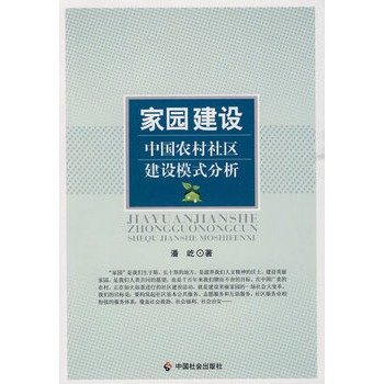 Home construction: China's rural community building mode(Chinese Edition): PAN YI