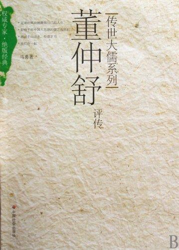 Handed down Daru Series: A Critical Biography of Dong Zhongshu(Chinese Edition): MA YONG