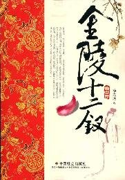 9787508732367: Twelve Beauties of Jinling (Paperback)
