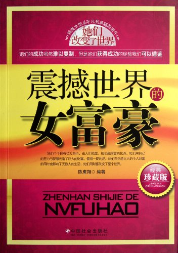 Richest Women Who Shake the World - Classic Collection Version (Chinese Edition): Chen Ying Xiang