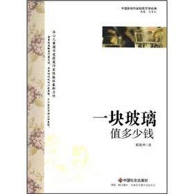 The modern emerging writers campus literary classics: CHEN ZHEN LIN