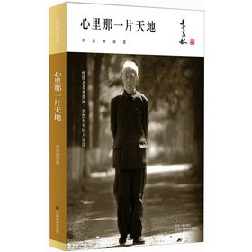 My heart that a world of Ji Xianlin (Author) Genuine brand new](Chinese Edition): BEN SHE.YI MING