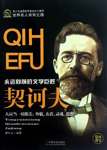 Genuine] Chekhov spanclass = dp_presellid = dp_presellspa(Chinese Edition): GAO YONG QUAN BIAN ZHU