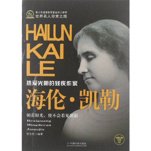 9787508740676: Helen Keller (the Physically Challenged Writer Loving the Brightness)/ World Celebrities (Chinese Edition)