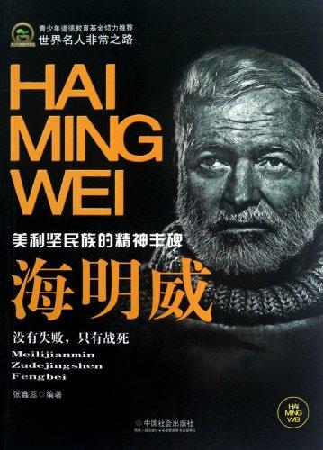 9787508740706 Hemingway(Chinese Edition): ZHANG XIN RUI BIAN ZHU