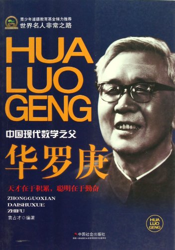 9787508741352: Hua Luogeng (Chinese Edition)
