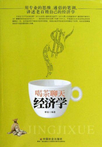 The genuine book] tea chat Economics(Chinese Edition): LI JUN