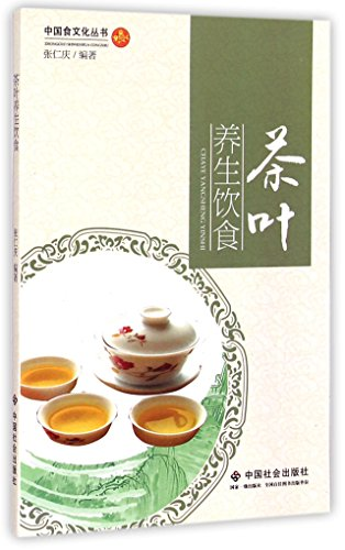 9787508747811: Tea for Health Maintenance (Chinese Edition)