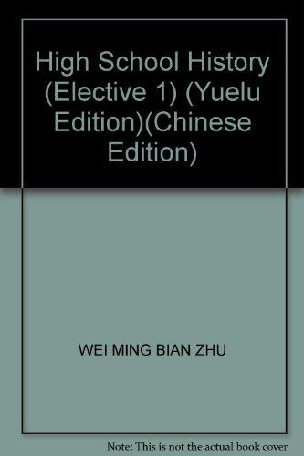 High School History (Elective 1) (Yuelu Edition)(Chinese Edition): WEI MING BIAN ZHU
