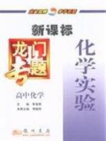 High School Curriculum topics gantry chemical experiments(Chinese Edition): XU XIAO HUA ZHU ZHI ...
